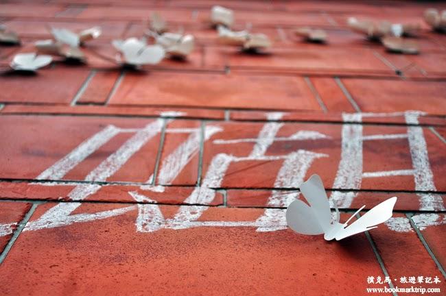 台灣民俗文物館紙蝴蝶
