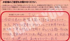 ビーパックスへのクチコミ/お客様の声:T,U 様(京都市伏見区)/トヨタ ヴェルファイア