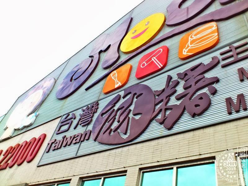 南投觀光工廠:台灣麻糬主題館-一個麻糬讓你吃到怕的好所在~