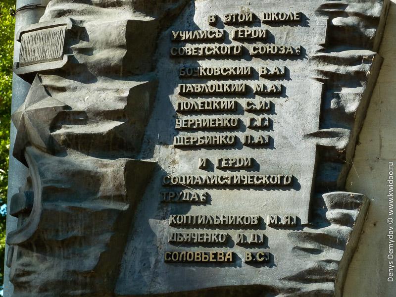 Почетная доска на здании школы номер 6 в Тирасполе