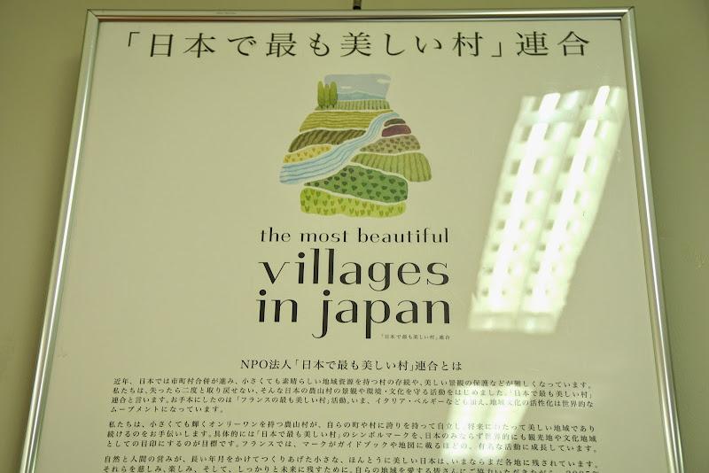 美瑛 「日本で最も美しい村」連合 写真1