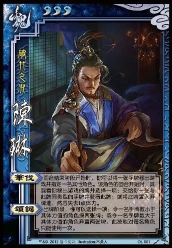 Chen Lin 2