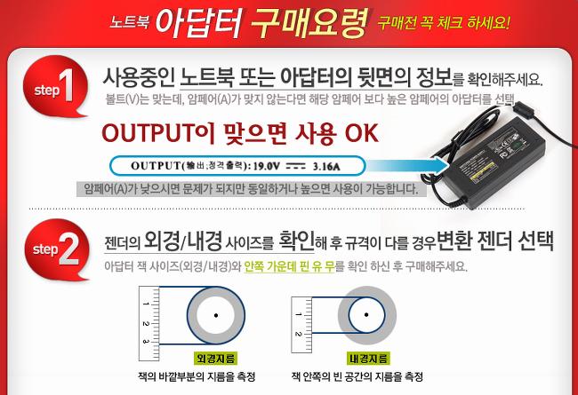 노트북 모니터 아답타 구매요령-볼트, 암페어 확인과 젠더의 규격 사이즈