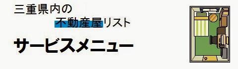 三重県内の不動産屋情報・サービスメニューの画像