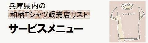 兵庫県内の和柄Tシャツ販売店情報・サービスメニューの画像