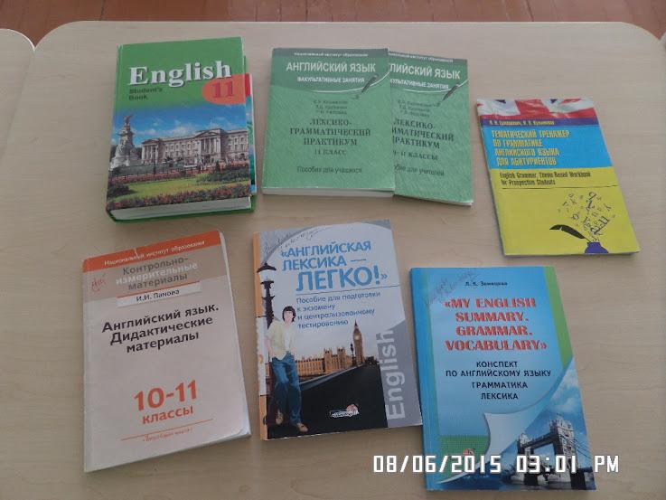 Звуковое сопровождение к учебному пособию английский язык 10 класс