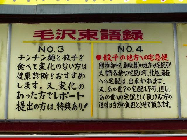 毛沢東語録3と4