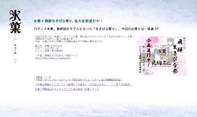 TVアニメ「氷菓」オフィシャルサイト news/今回のお祭りは一味違う⁉TVアニメ氷菓、最終話のモデルとなった「生きびな祭り」。氷菓×飛騨生きびな祭り、協力企画進行中!