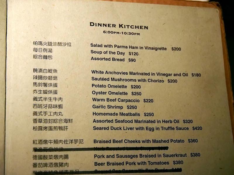 [餐廳食記]台北的Whinos Bar & Kitchen:優質美味的小酒館 @ 彼得覓食趣 :: 痞客邦