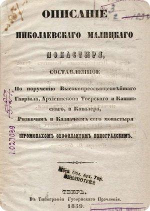 скачать книгу Описание Николаевского Малицкого монастыря