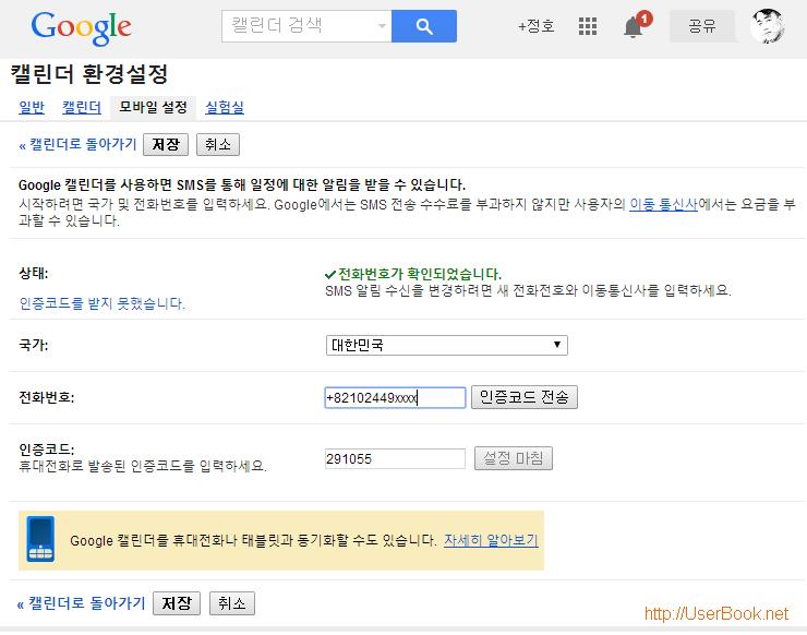 구글 캘린더 일정 모바일 설정으로 핸드폰 인증번호 받아서 인증받기