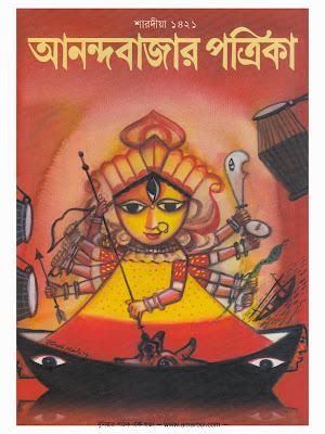 Anandabazaar Patrika Pujabarshiki 1421 (2014)