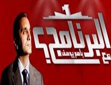 البرنامج الموسم الثاني الحلقة السابعة