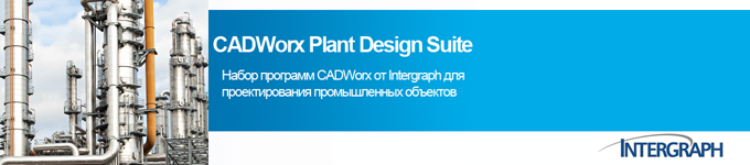 Intergraph® CADWorx®