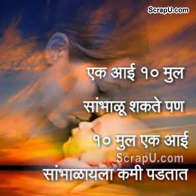 Ek Maa 10 bachon ko sambhal sakti hai par 10 bache ek Maa ki dekhbhal nahi kar sakte - Family Mother pictures