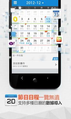 *適合華人用的行事曆:正點日曆﹣農民曆、萬年曆、黃曆、星座 (Android App) 1