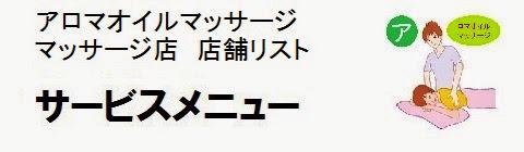 日本国内のアロマオイルマッサージ店情報・サービスメニューの画像