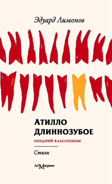 Эдуард Лимонов АТИЛЛО ДЛИННОЗУБОЕ