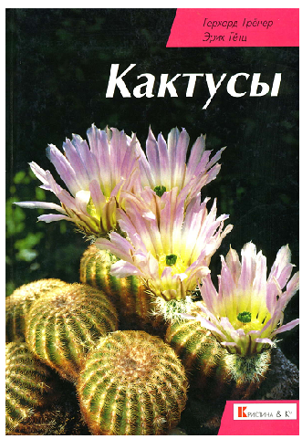 Книги и журналы о кактусах и суккулентах Fdf