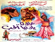 فيلم حلوة يا دنيا الحب