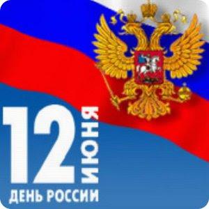 Тверь отметит День России