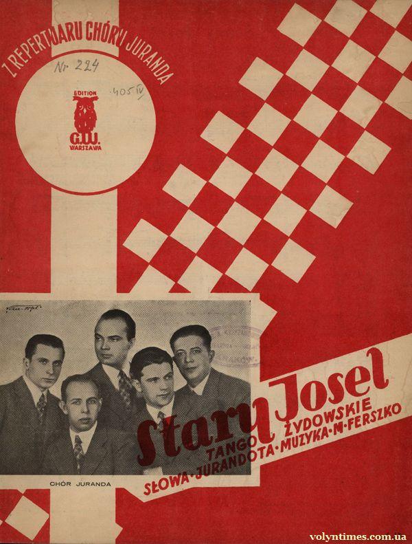 Ferszko Michał, Jurandot Jerzy, Stary Josel. Старий Йосель. Єврейське танго 1933 р.