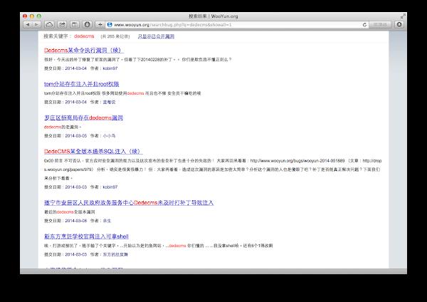 dedecms漏洞於烏雲平台