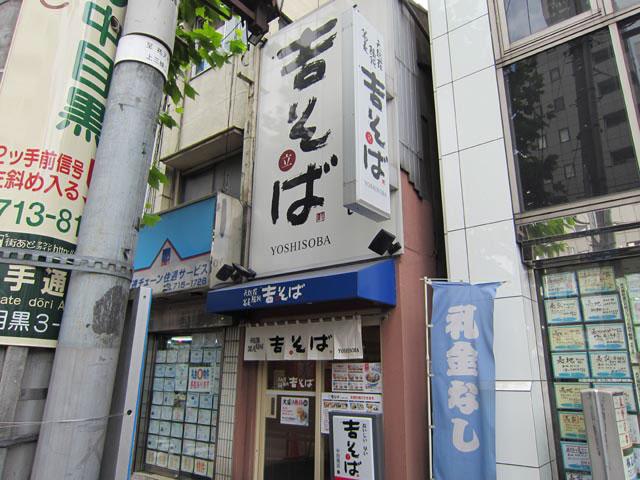 中目黒駅のスグそばにある、吉そば中目黒2号店のお店の外観