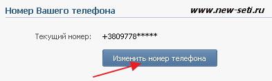 Как поменять номер телефона от страницы вконтакте