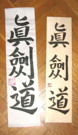 Japán kalligráfia Shinkendo
