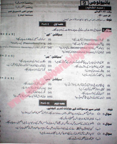 intermediate board lahore paper pattern Bise lahore,past year papers,first year papers,second year papers,ba  bise lahore board result,intermediate  math pattern past guess paper 9th 10th.