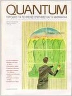 QUANTUM - τεύχος Μάρτ.-Απριλ. 1996