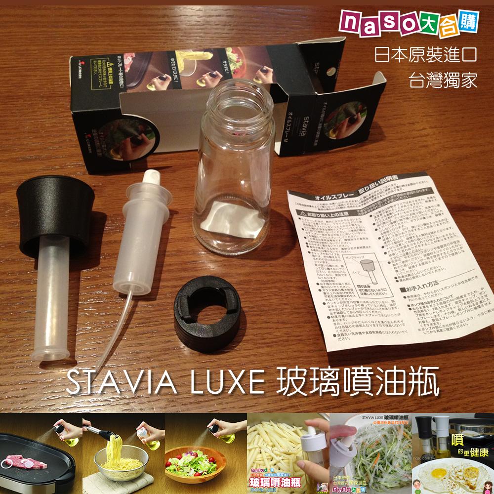 《日本原裝進口》stavia LUXE 玻璃噴油瓶(噴油罐)