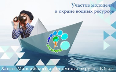 """Охрана водных ресурсов Югры станет темой форума """"#ЭкоPRO"""""""