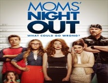 فيلم Moms' Night Out