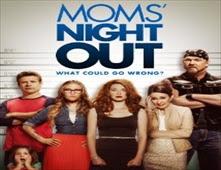مشاهدة فيلم Moms' Night Out مترجم اون لاين