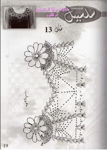 صدور كروشي من مجلة سلسبيل Salsabil15