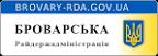 Броварська районна державна адміністрація