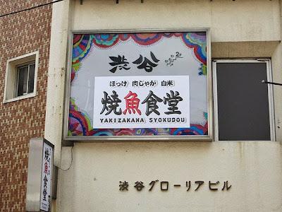 渋谷グローリアビルの2Fの看板