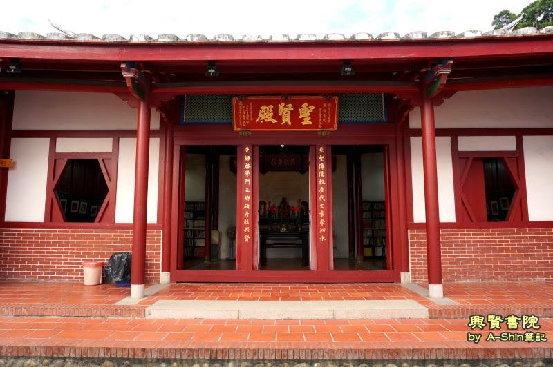聖賢殿-興賢書院