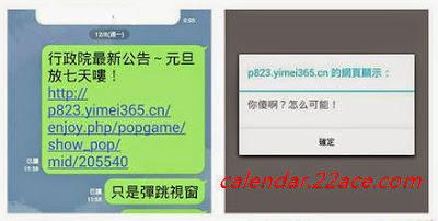 元旦放七天? LINE連結不要點-假的 http://calendar.22ace.com/2014/12/2015-7days.html