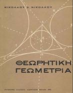 Θεωριτκή Γεωμετρία Ν. Νικολάου