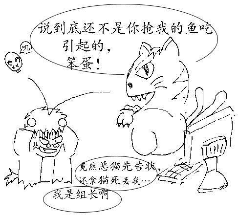 猫又 Nekomata 篇 - 9之2