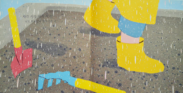 빗방울이 톡톡톡