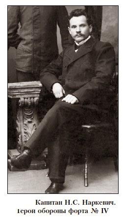 Капитан Наркевич