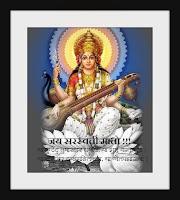 essay on saraswati puja in nepali