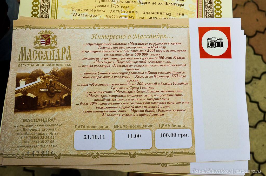 Билеты на экскурсию по Массандре