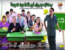 مشاهدة فيلم رمضان مبروك أبو العلمين حموده
