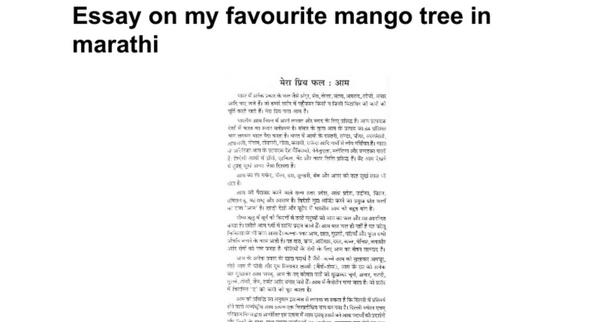 essay on my favourite mango tree in marathi google docs