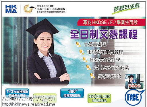 HKMA平面廣告